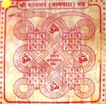 Powerful Bhoj patra KalSarp Yantra